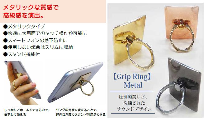 スマートフォンリング 「Grip Ring」 【Metal】 ブラック
