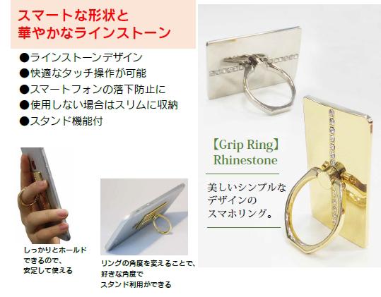 スマートフォンリング 「Grip Ring」 【Rhinestone】 ゴールド