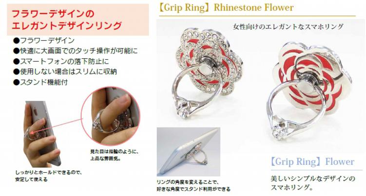 スマートフォンリング 「Grip Ring」 【Rhinestone Flower】 シルバー/レッド