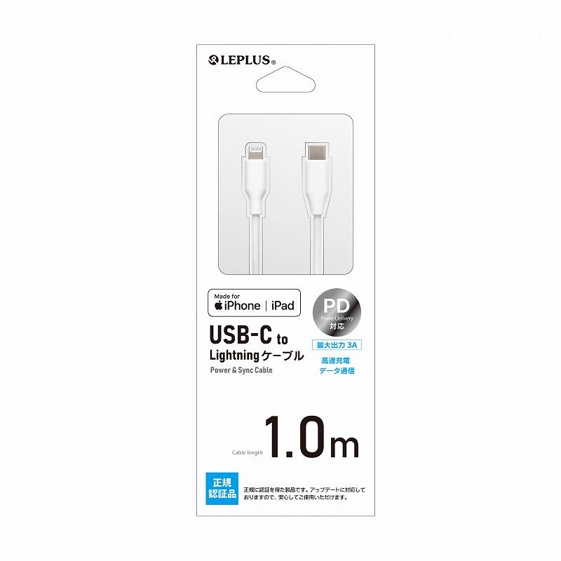 Lightningケーブル(MFi認定)「Lightning to USB-C ケーブル 1.0m」 ホワイト