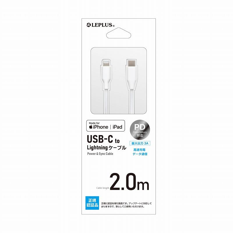 Lightningケーブル(MFi認定)「Lightning to USB-C ケーブル 2.0m」 ホワイト