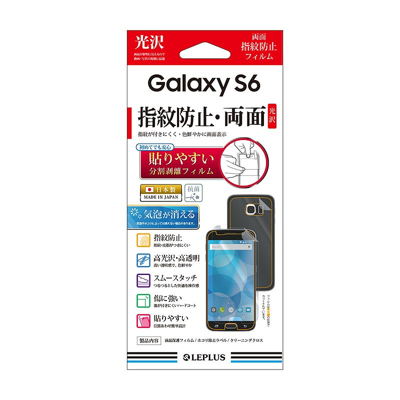 Galaxy S6 SC-05G 保護フィルム 高光沢・指紋防止・両面