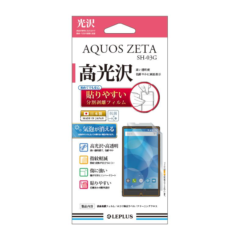 AQUOS ZETA SH-03G 保護フィルム 高光沢