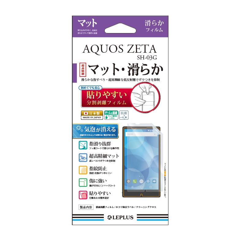 AQUOS ZETA SH-03G 保護フィルム マット・滑らか