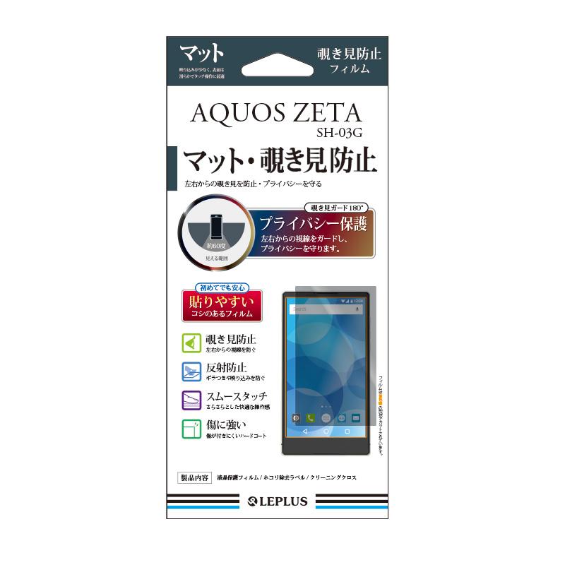 AQUOS ZETA SH-03G 保護フィルム マット・覗き見防止