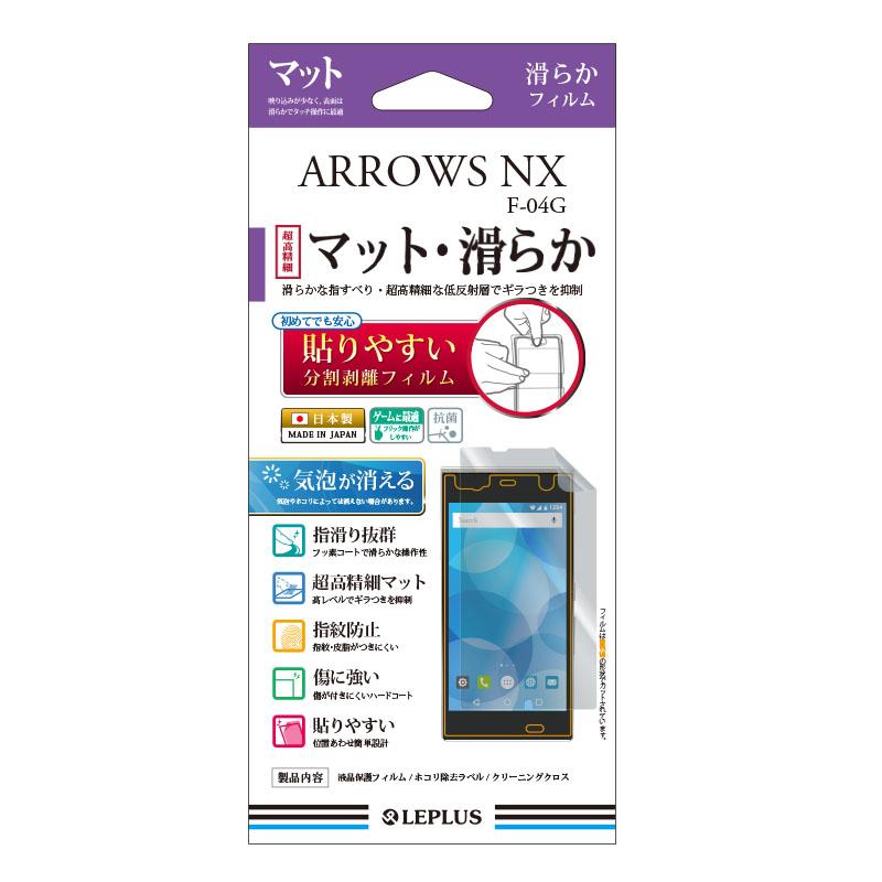 ARROWS NX F-04G 保護フィルム マット・滑らか