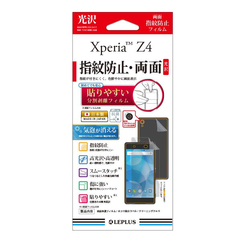 Xperia(TM) Z4 SO-03G/SOV31/402SO 保護フィルム 高光沢・指紋防止・両面