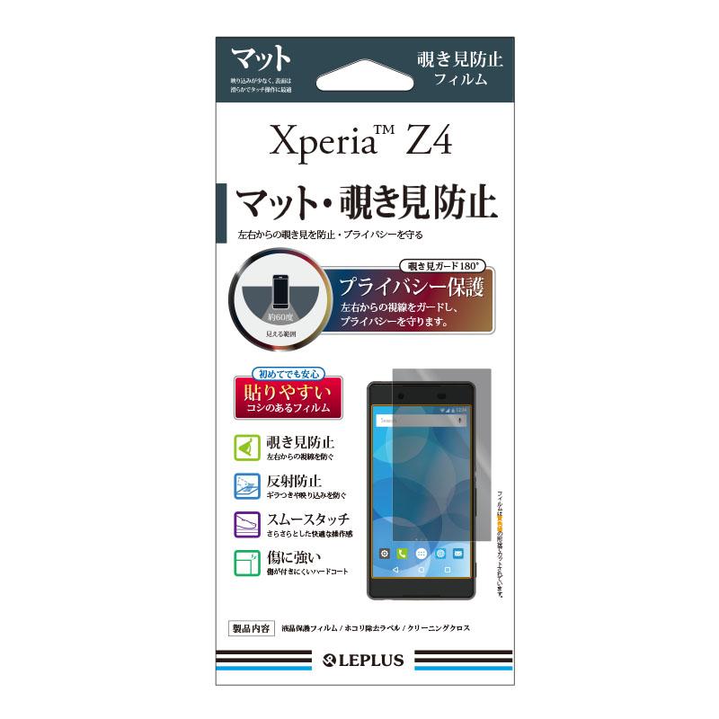 Xperia(TM) Z4 SO-03G/SOV31/402SO 保護フィルム マット・覗き見防止