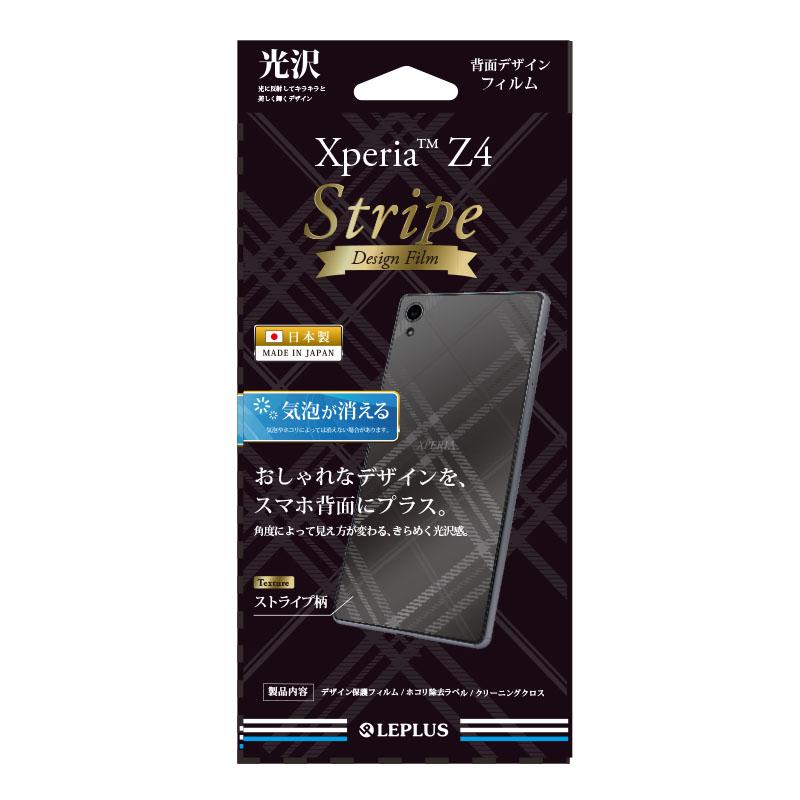 Xperia(TM) Z4 SO-03G/SOV31/402SO 保護フィルム デザインフィルム(ストライプ)