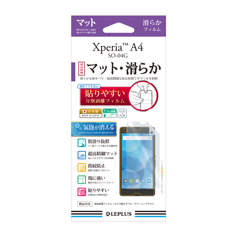 Xperia(TM) A4 SO-04G 保護フィルム マット・滑らか