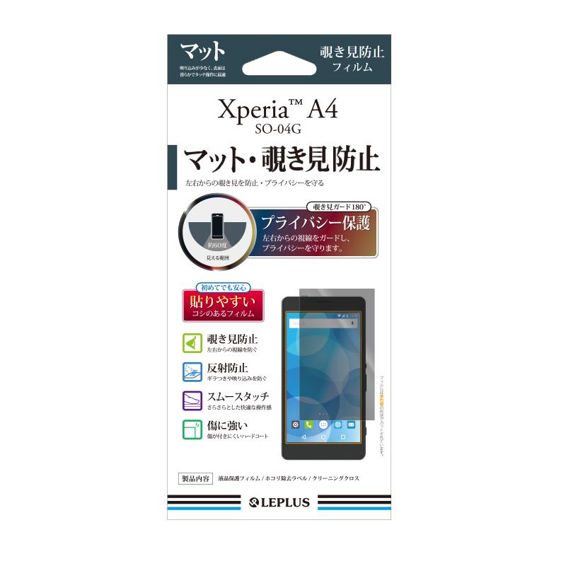 Xperia(TM) A4 SO-04G 保護フィルム マット・覗き見防止