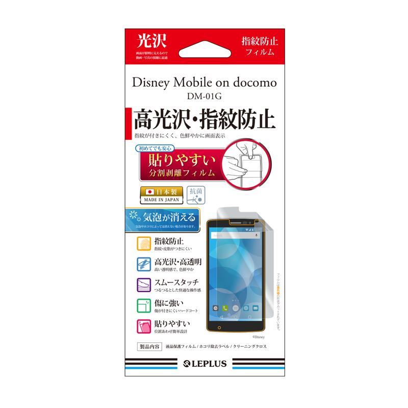 Disney Mobile on docomo DM-01G 保護フィルム 高光沢・指紋防止