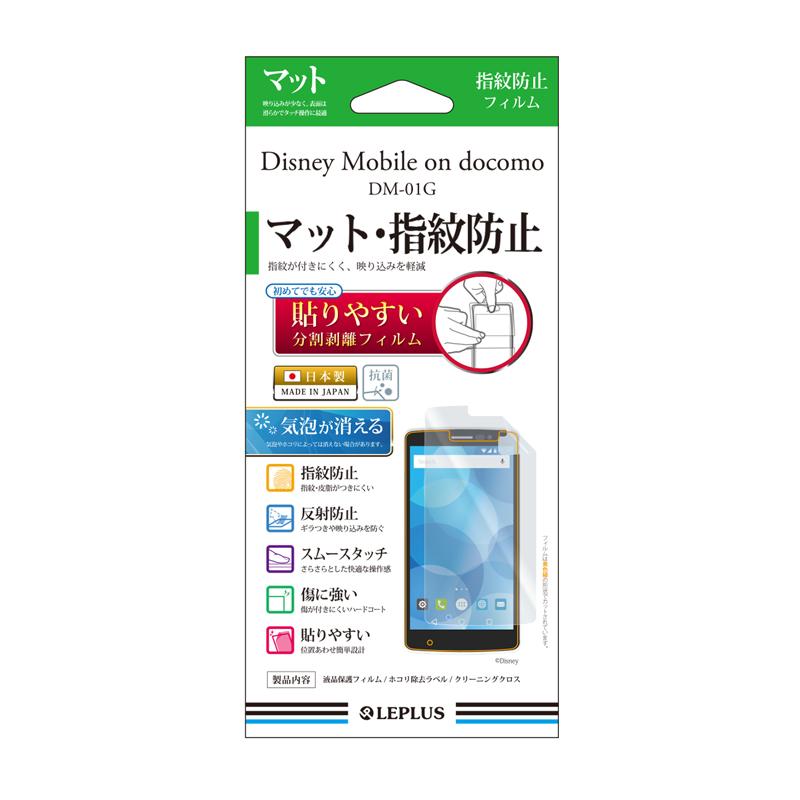 Disney Mobile on docomo DM-01G 保護フィルム マット・指紋防止