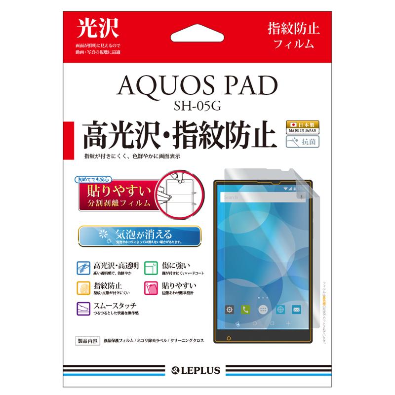 AQUOS PAD SH-05G 保護フィルム 高光沢・指紋防止