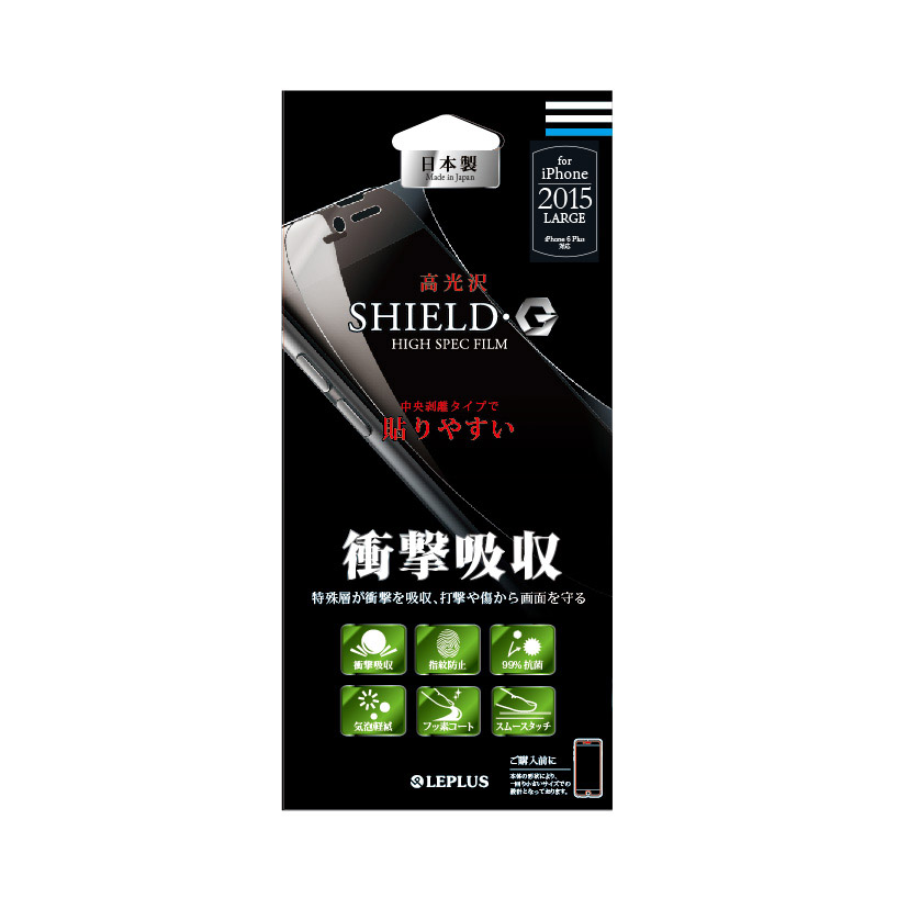 iPhone 6 Plus/6s Plus 保護フィルム 「SHIELD・G HIGH SPEC FILM」 高光沢・衝撃吸収