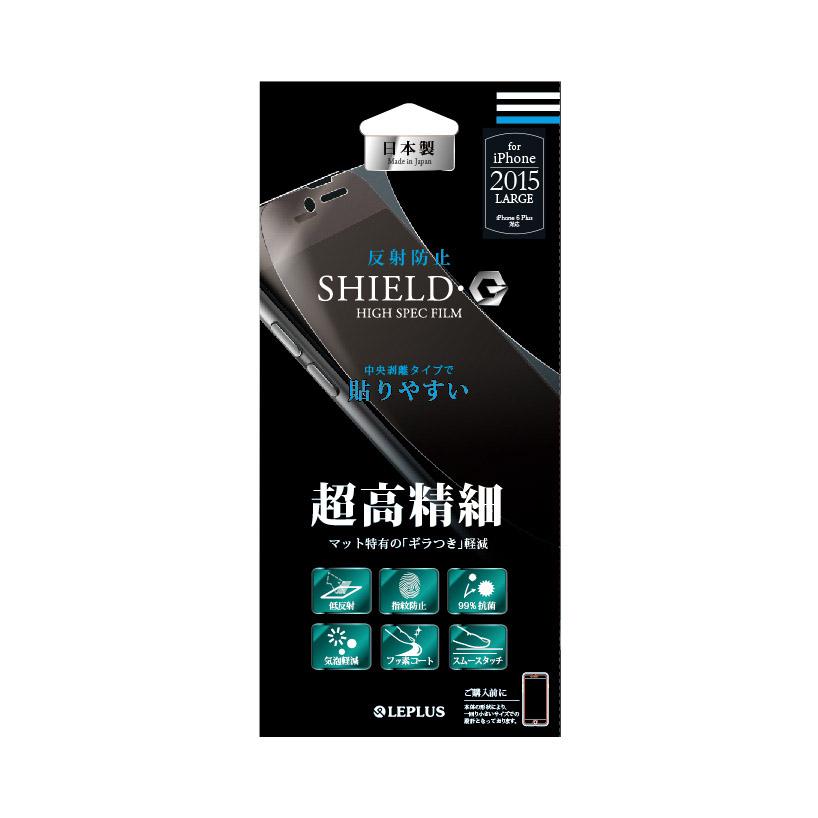 iPhone 6 Plus/6s Plus 保護フィルム 「SHIELD・G HIGH SPEC FILM」 反射防止・超高精細