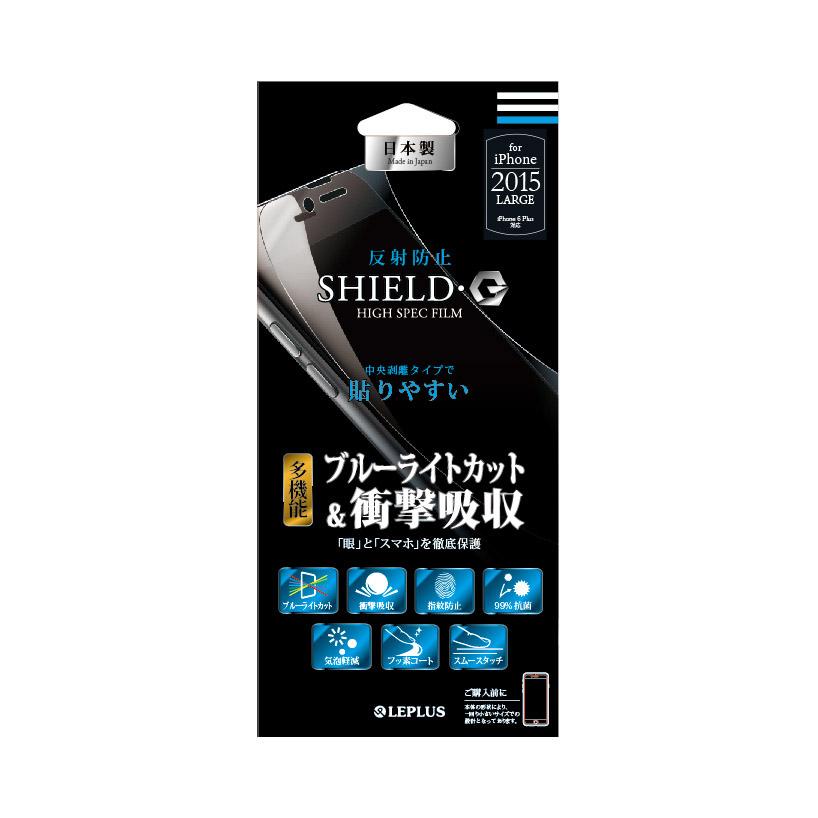 iPhone 6 Plus/6s Plus 保護フィルム 「SHIELD・G HIGH SPEC FILM」 反射防止・多機能(ブルーライトカット・抗菌・衝撃吸収・フッ素)