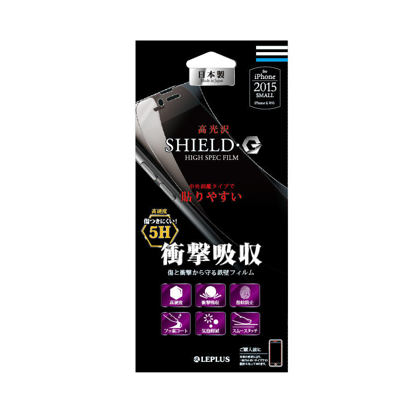 iPhone 6/6s 保護フィルム 「SHIELD・G HIGH SPEC FILM」 高光沢・高硬度5H(衝撃吸収・フッ素)