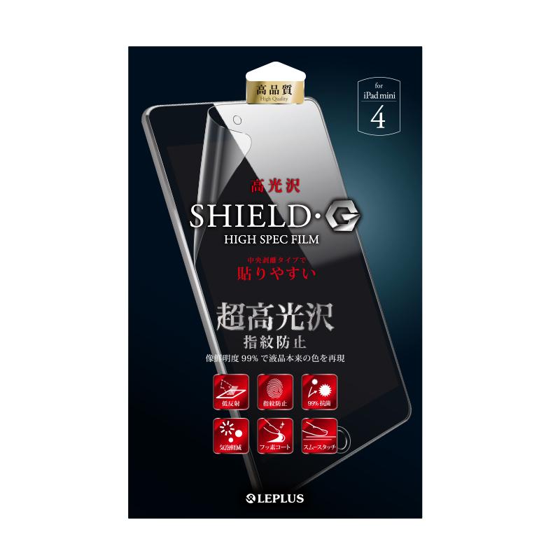 iPad mini 4 保護フィルム 「SHIELD・G HIGH SPEC FILM」 高光沢・超高光沢