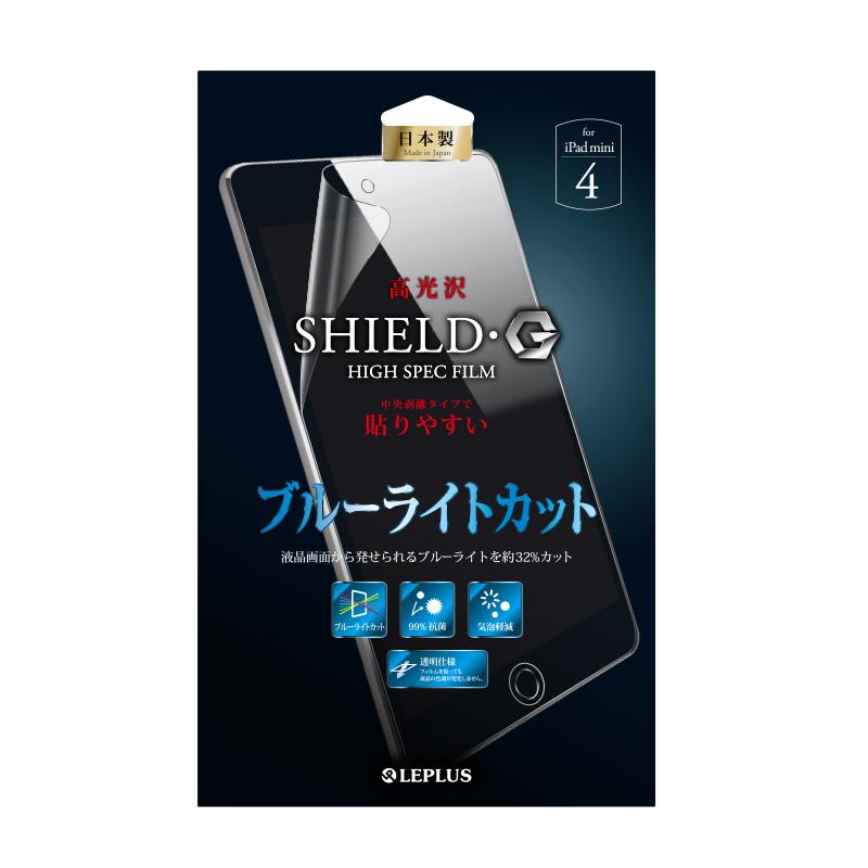 iPad mini 4 保護フィルム 「SHIELD・G HIGH SPEC FILM」 高光沢・ブルーライトカット