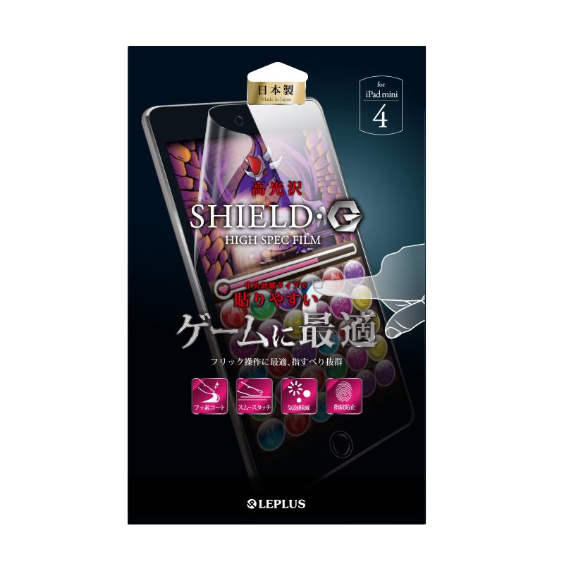 iPad mini 4 保護フィルム 「SHIELD・G HIGH SPEC FILM」 高光沢・ゲームに最適