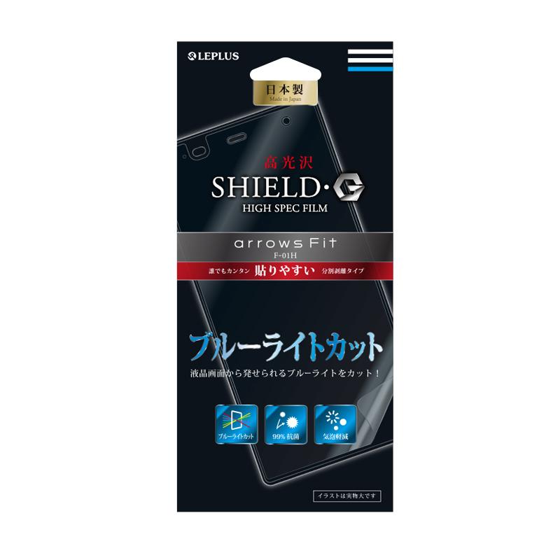 arrows Fit F-01H 保護フィルム 「SHIELD・G HIGH SPEC FILM」 高光沢・ブルーライトカット