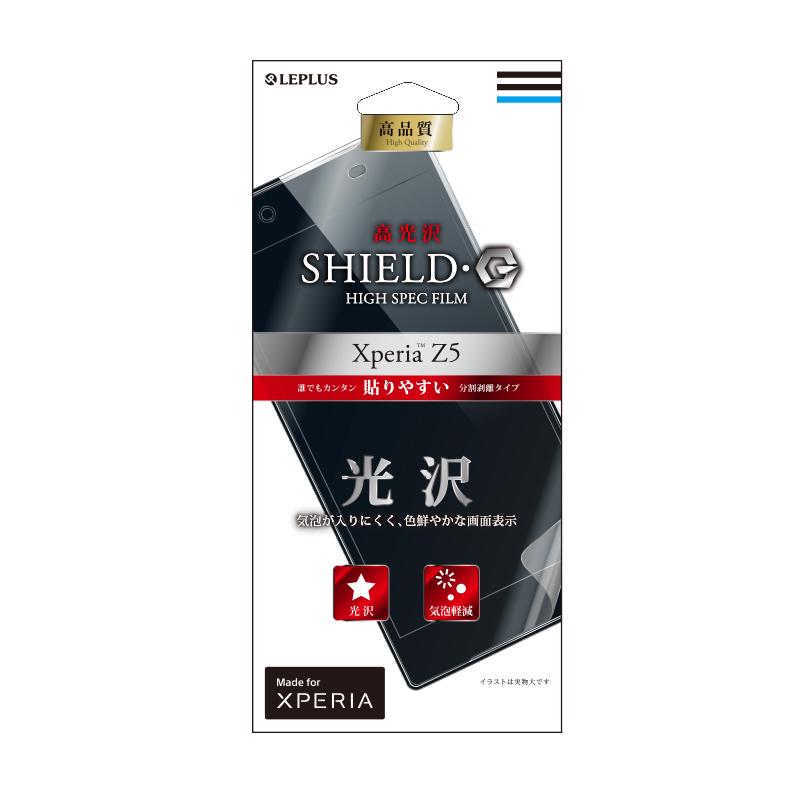 Xperia(TM) Z5 SO-01H/SOV32/501SO 保護フィルム 「SHIELD・G HIGH SPEC FILM」 光沢