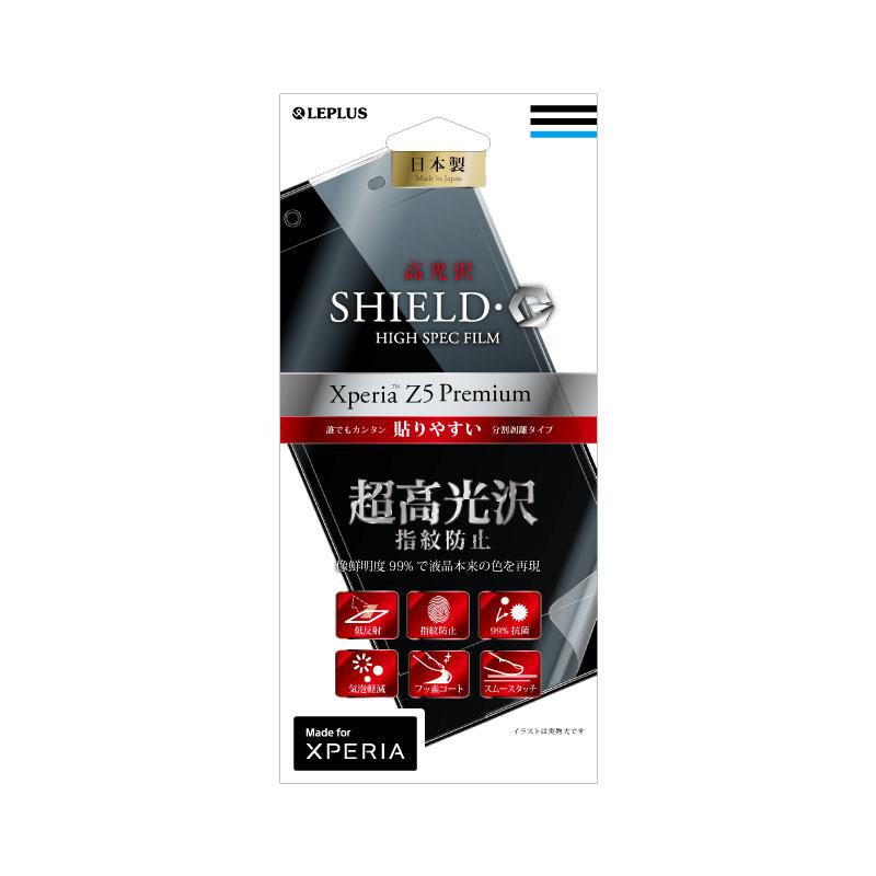 Xperia(TM) Z5 Premium SO-03H 保護フィルム 「SHIELD・G HIGH SPEC FILM」 高光沢・超高光沢