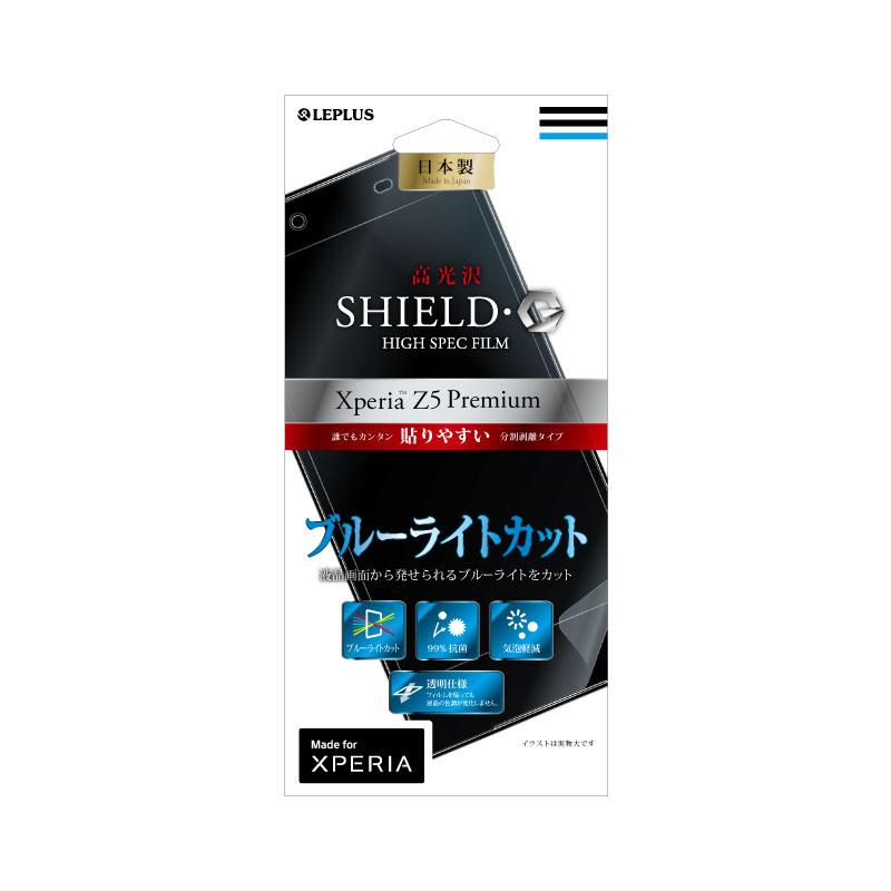 Xperia(TM) Z5 Premium SO-03H 保護フィルム 「SHIELD・G HIGH SPEC FILM」 高光沢・ブルーライトカット