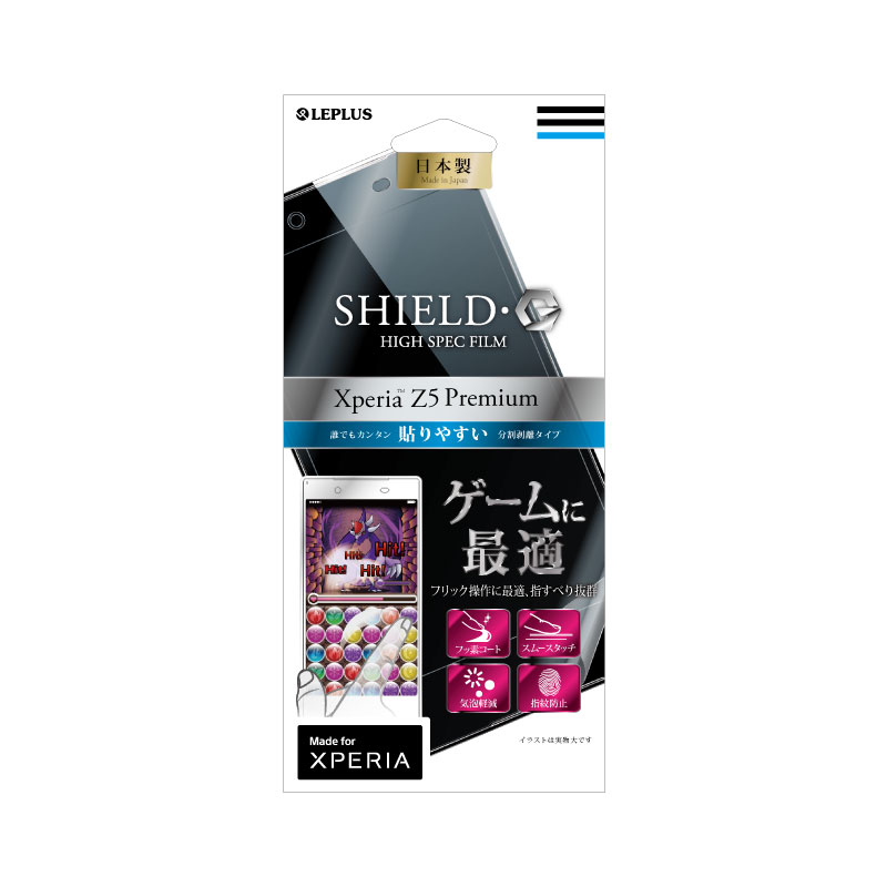 Xperia(TM) Z5 Premium SO-03H 保護フィルム 「SHIELD・G HIGH SPEC FILM」 高光沢・ゲームに最適