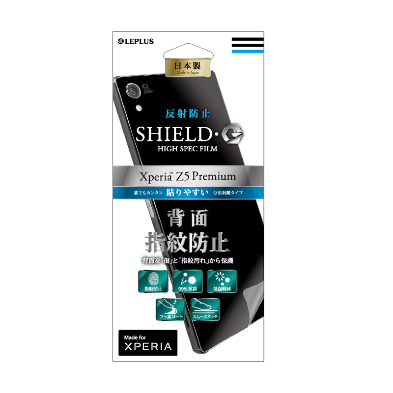 Xperia(TM) Z5 Premium SO-03H 保護フィルム 「SHIELD・G HIGH SPEC FILM」 背面保護・マット・指紋防止