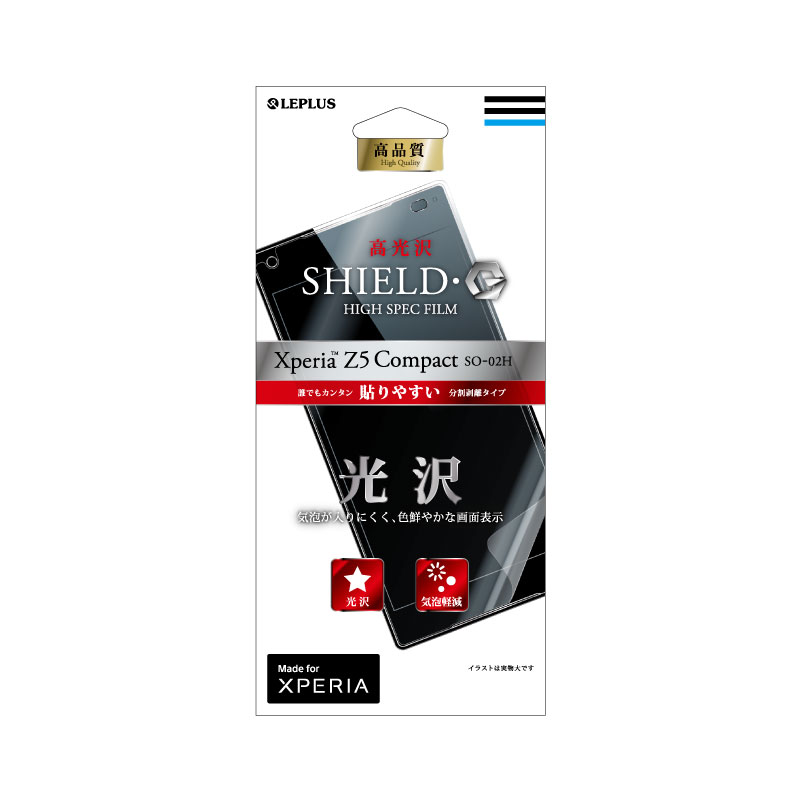 Xperia(TM) Z5 Compact SO-02H 保護フィルム 「SHIELD・G HIGH SPEC FILM」 光沢