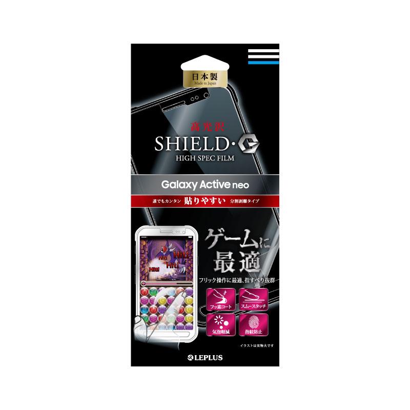 Galaxy Active neo SC-01H 保護フィルム 「SHIELD・G HIGH SPEC FILM」 高光沢・ゲームに最適