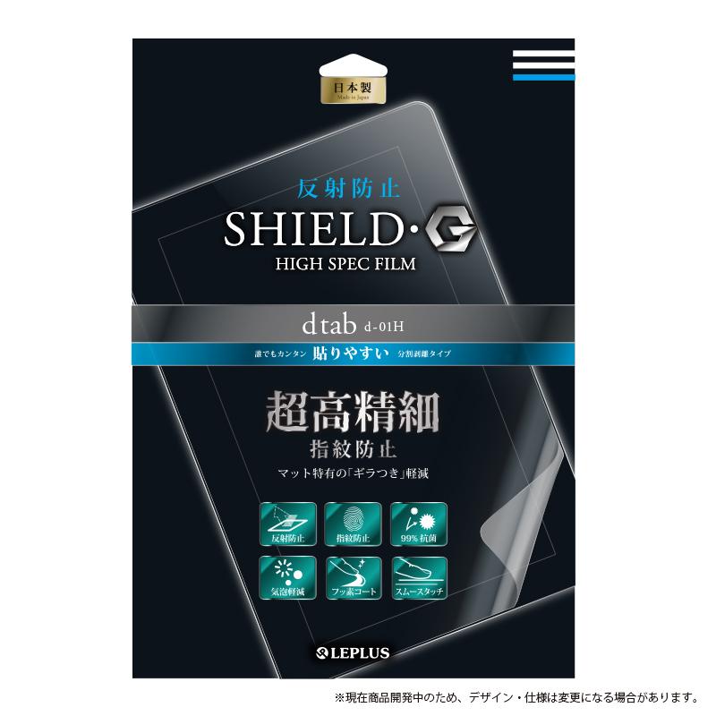 dtab d-01H 保護フィルム 「SHIELD・G HIGH SPEC FILM」 反射防止・超高精細