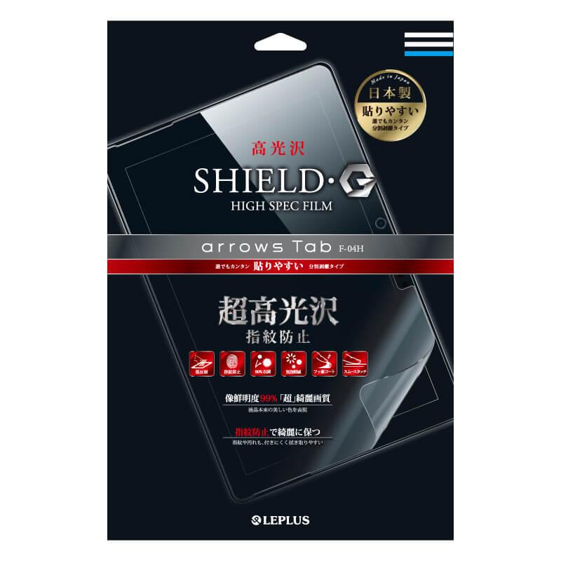 arrows Tab F-04H 保護フィルム 「SHIELD・G HIGH SPEC FILM」 高光沢・超高光沢