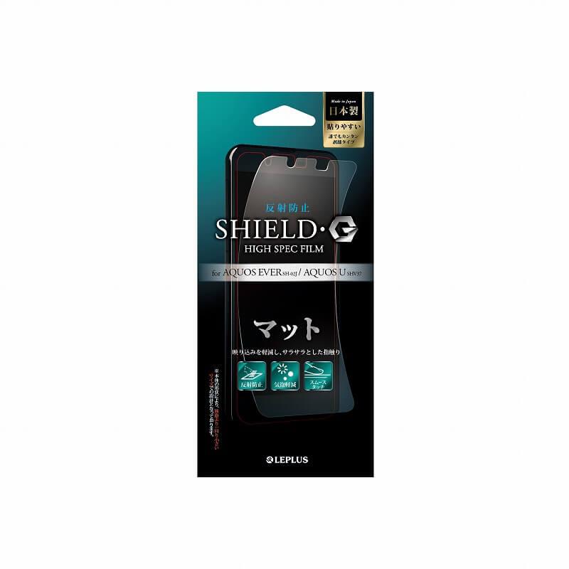 AQUOS EVER SH-02J/AQUOS U SHV37 保護フィルム 「SHIELD・G HIGH SPEC FILM」 マット