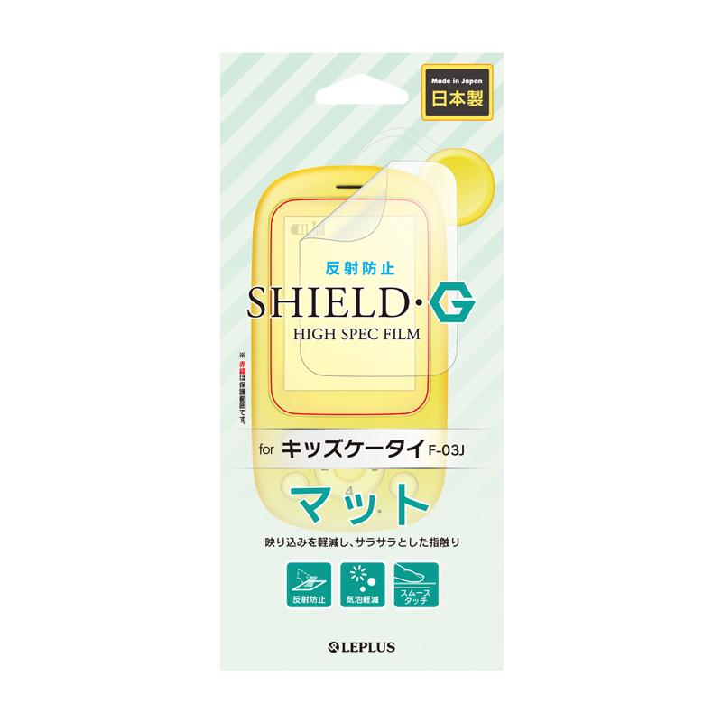 キッズケータイ F-03J 保護フィルム 「SHIELD・G HIGH SPEC FILM」 マット