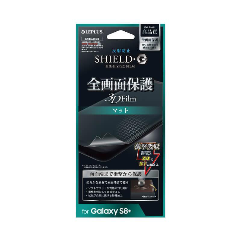 Galaxy S8+ SC-03J/SCV35 保護フィルム 「SHIELD・G HIGH SPEC FILM」 全画面保護 3D Film・マット・衝撃吸収