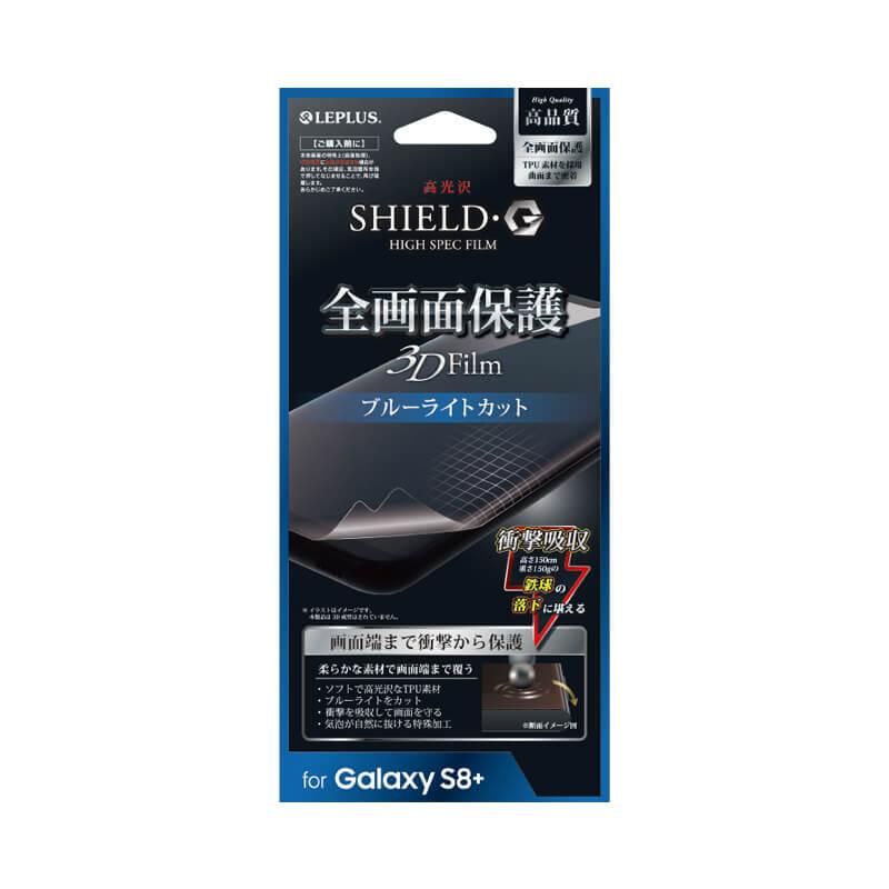 Galaxy S8+ SC-03J/SCV35 保護フィルム 「SHIELD・G HIGH SPEC FILM」 全画面保護 3D Film・ブルーライトカット・衝撃吸収