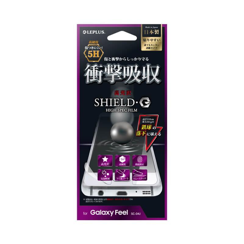 Galaxy Feel SC-04J 保護フィルム 「SHIELD・G HIGH SPEC FILM」 高硬度5H 高光沢・衝撃吸収