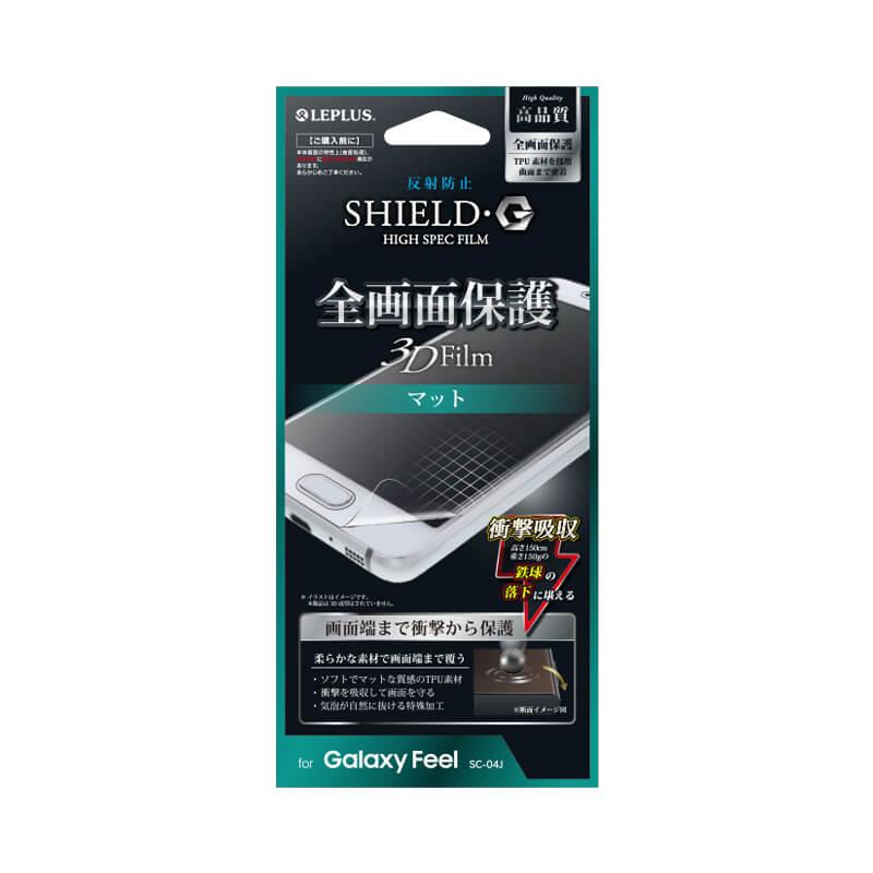 Galaxy Feel SC-04J 保護フィルム 「SHIELD・G HIGH SPEC FILM」 全画面保護 3D Film・マット・衝撃吸収