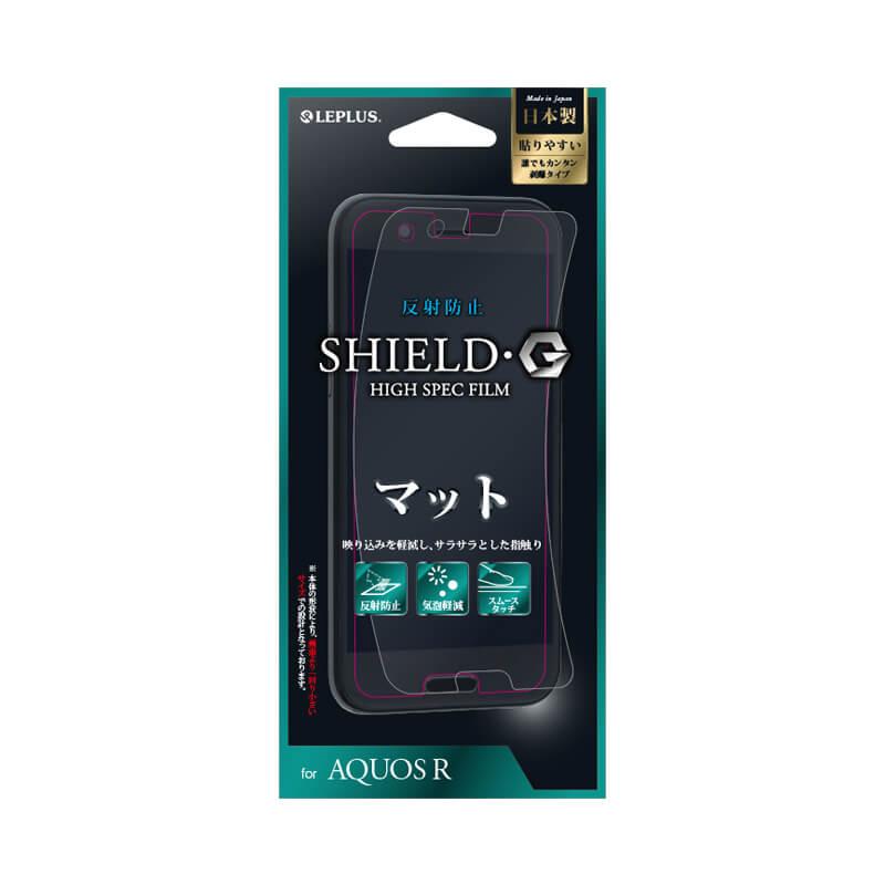 AQUOS R SH-03J/SHV39/SoftBank 保護フィルム 「SHIELD・G HIGH SPEC FILM」 マット