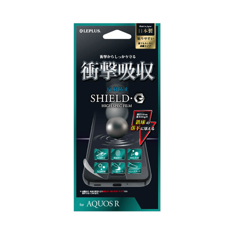 AQUOS R SH-03J/SHV39/SoftBank 保護フィルム 「SHIELD・G HIGH SPEC FILM」 マット・衝撃吸収