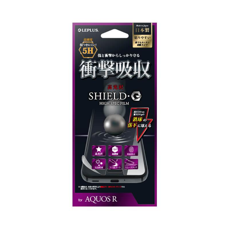 AQUOS R SH-03J/SHV39/SoftBank 保護フィルム 「SHIELD・G HIGH SPEC FILM」 高硬度5H 高光沢・衝撃吸収
