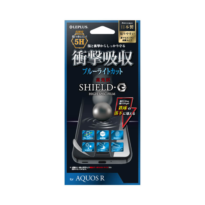 AQUOS R SH-03J/SHV39/SoftBank 保護フィルム 「SHIELD・G HIGH SPEC FILM」 高硬度5H 高光沢・衝撃吸収・ブルーライトカット