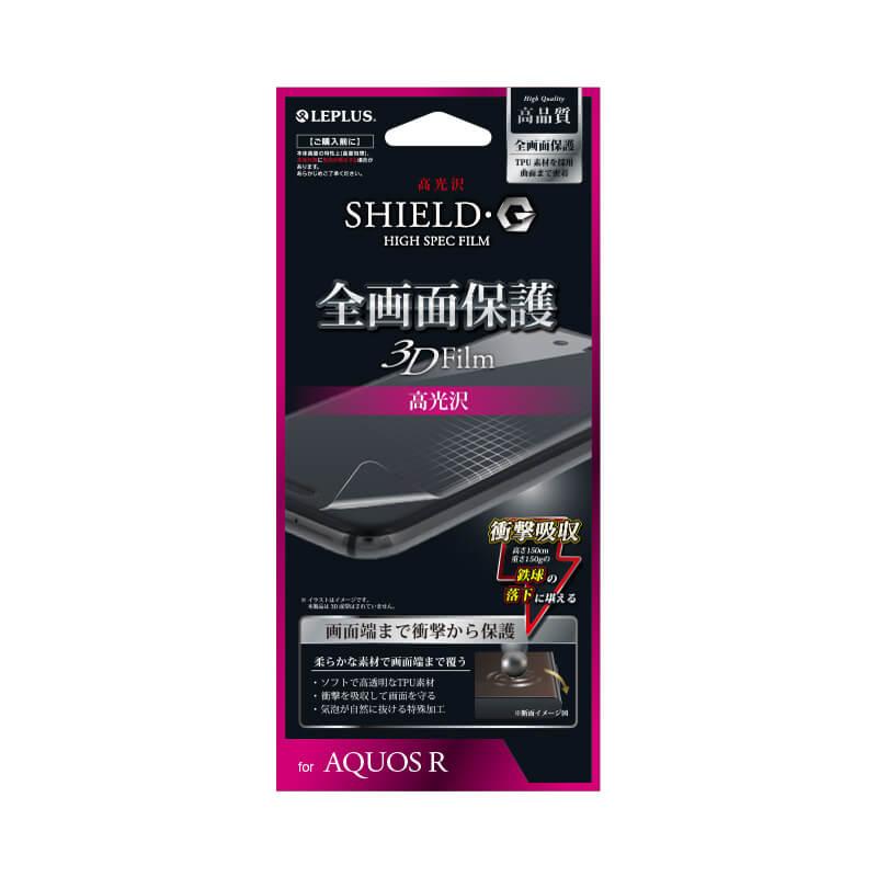 AQUOS R SH-03J/SHV39/SoftBank 保護フィルム 「SHIELD・G HIGH SPEC FILM」 全画面保護 3D Film・光沢・衝撃吸収
