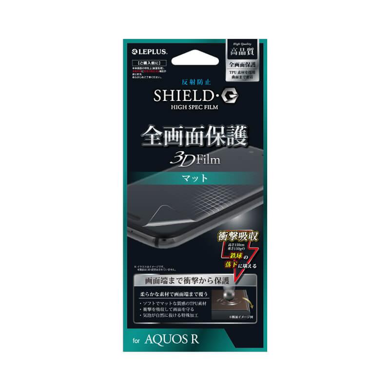 AQUOS R SH-03J/SHV39/SoftBank 保護フィルム 「SHIELD・G HIGH SPEC FILM」 全画面保護 3D Film・マット・衝撃吸収