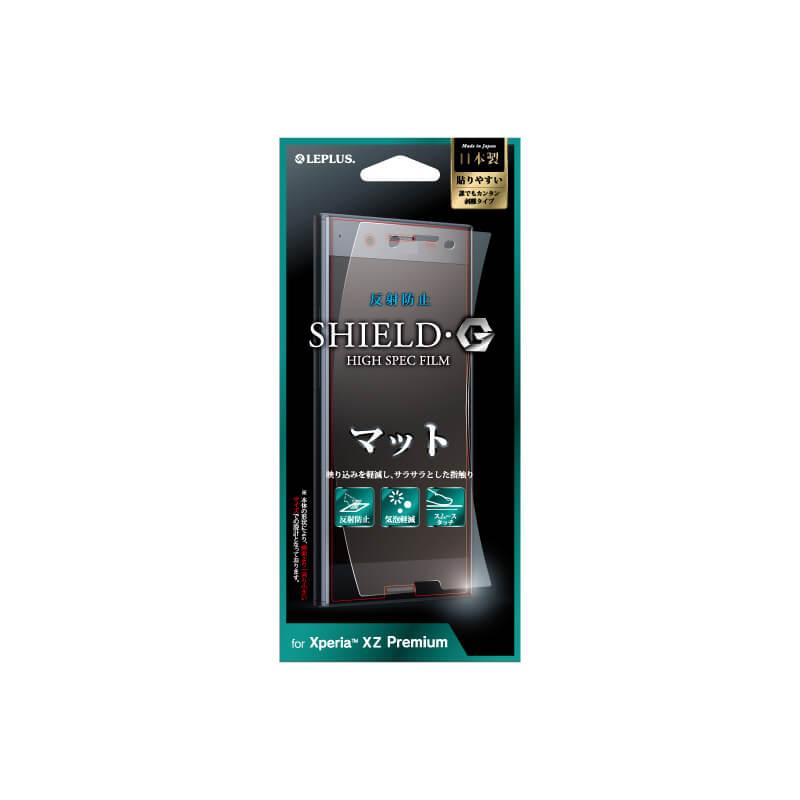 Xperia(TM) XZ Premium SO-04J 保護フィルム 「SHIELD・G HIGH SPEC FILM」 マット