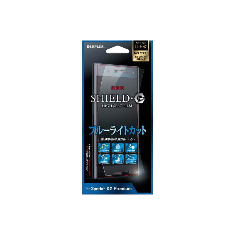 Xperia(TM) XZ Premium SO-04J 保護フィルム 「SHIELD・G HIGH SPEC FILM」 高光沢・ブルーライトカット