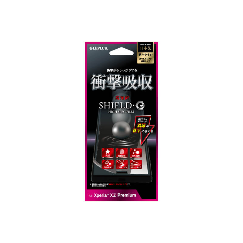 Xperia(TM) XZ Premium SO-04J 保護フィルム 「SHIELD・G HIGH SPEC FILM」 高光沢・衝撃吸収